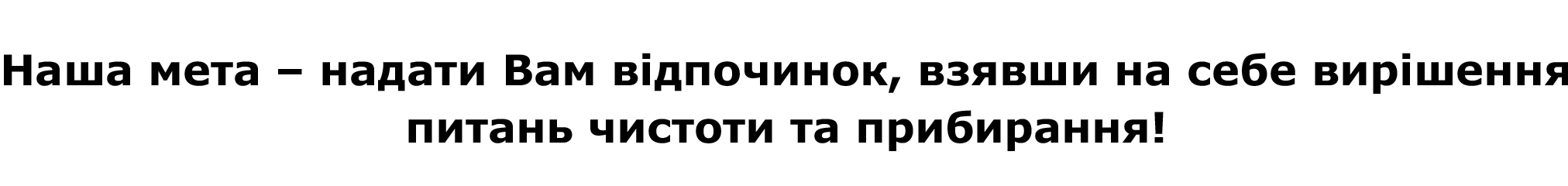 aktsii - Новорічна пропозиція прибирання від Сервіс Менеджмент Груп